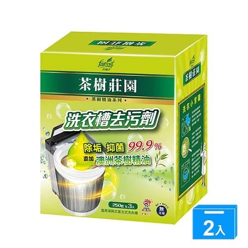 茶樹莊園茶樹洗衣槽去污劑250GX3【兩入組】【愛買】