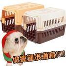 【培菓平價寵物網】寵愛物語《寵物運輸籠》RU21