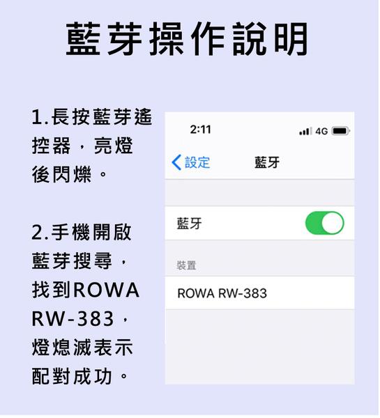 【ROWA 樂華】RW-383 直播藍芽穩定軸自拍神器 80cm 直播必備 穩定器 1/4螺紋 穩定自拍棒 手持自拍棒