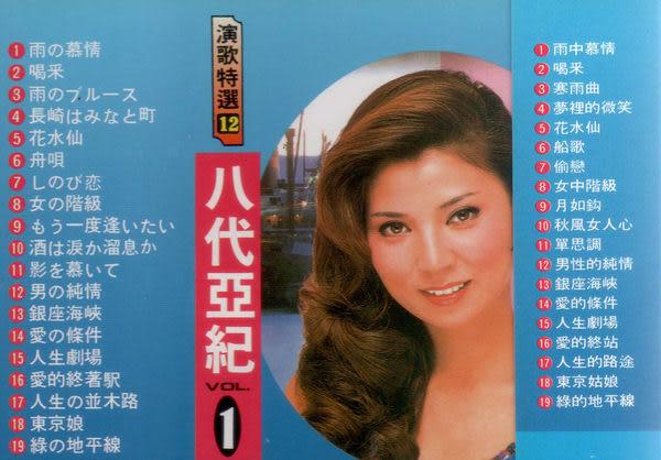 演歌特選 12+13 八代亞紀 CD (音樂影片購)