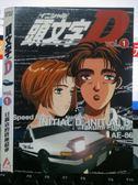挖寶二手片-X18-021-正版VCD*動畫【頭文字D/豆腐店的終極超車(1)】-日語發音
