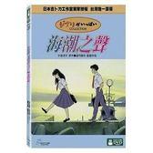 【宮崎駿69折】海潮之聲DVD(雙碟精裝版)