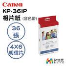 Canon原廠耗材【和信嘉】KP-36I...