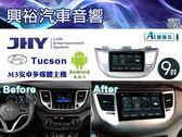 【JHY】16~18年Hyundai Tucson專用9吋螢幕M3系列安卓多媒體主機*雙聲控+藍芽+導航+安卓