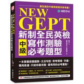 EW GEPT新制全民英檢中級寫作測驗必考題型:一本掌握命題趨勢.文法句型.常考