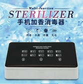 多功能手機消毒器紫外線殺菌香薰加香機無線充電健康N95家用禮品 完美情人YXS