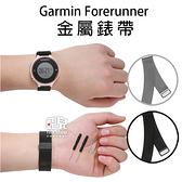 【妃凡】Garmin Forerunner Approach 金屬錶帶 多型號通用 10 B1.17-52
