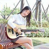 民謠38寸吉他初學者吉他新手入門練習吉它學生樂器男女   初見居家