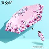 太陽傘防曬防紫外線五折口袋輕巧便攜晴雨兩用遮陽傘雨傘女