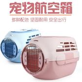 寵物航空箱貓籠子便攜外出狗狗托運箱空運寵物箱 igo 黛尼時尚精品