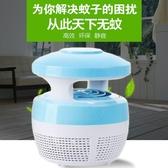 usb 驅蚊器家用室內孕婦靜音吸蚊滅蠅燈一掃光插電式物理滅蚊HM 衣櫥秘密