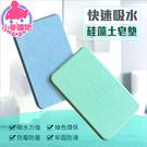 ✿現貨 快速出貨✿【小麥購物】硅藻土【Y116】 肥皂墊 肥皂盒 吸水/防潮/防霉/抗菌/除臭