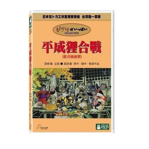 平成狸合戰 DVD 宮崎駿  (購潮8)