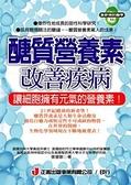 (二手書)醣質營氧素改善疾病