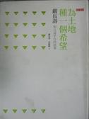 【書寶二手書T1/社會_ZIP】為土地種一個希望_嚴長壽