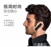 無線運動藍芽耳機迷你超小耳塞式掛耳式蘋果安卓小米通用跑步運動   電購3C
