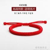 金剛結手繩肖戰同款紅繩手鏈男女手工編織情侶一對本命年轉運禮物 極簡雜貨