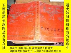 二手書博民逛書店罕見中國傳統圖案賞析11818 李學英等 河北美術出版 出版19