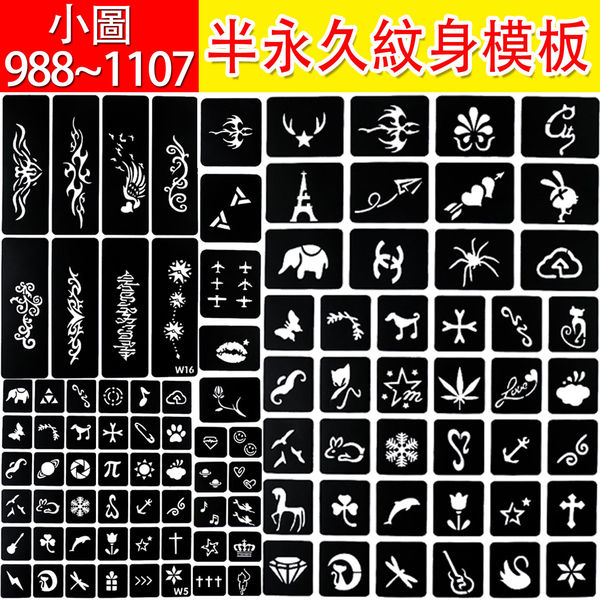 【PG14】小圖(988-1047)防水紋身貼 紋身模版 半永久紋身 刺青 (總額100元上才能出貨)