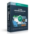 KSOS6 卡巴斯基 小型企業安全解決方案【5台工作站+1台伺服器+5台行動裝置2年+5組密碼管理帳號】