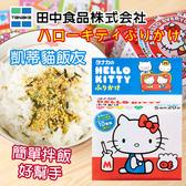 日本 田中 凱蒂貓飯友 (20袋入) 48g Kitty 凱蒂貓 香鬆 飯友 迷你包 拌飯料 便當 野餐