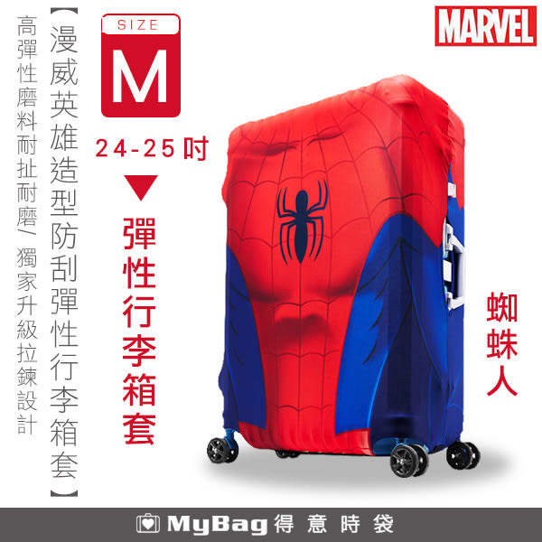 Deseno 防塵套 Marvel T漫威英雄造型防刮彈性行李箱套-蜘蛛人(M) 適用24~25吋行李箱 MyBag得意時袋