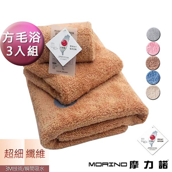 【MORINO摩力諾】抗菌防臭超細纖維方巾毛巾浴巾三入組