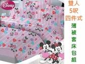 (5x 6.2呎)四件式雙人薄被套床包組-台灣製Disney迪士尼(米奇與米妮)-戀愛標籤