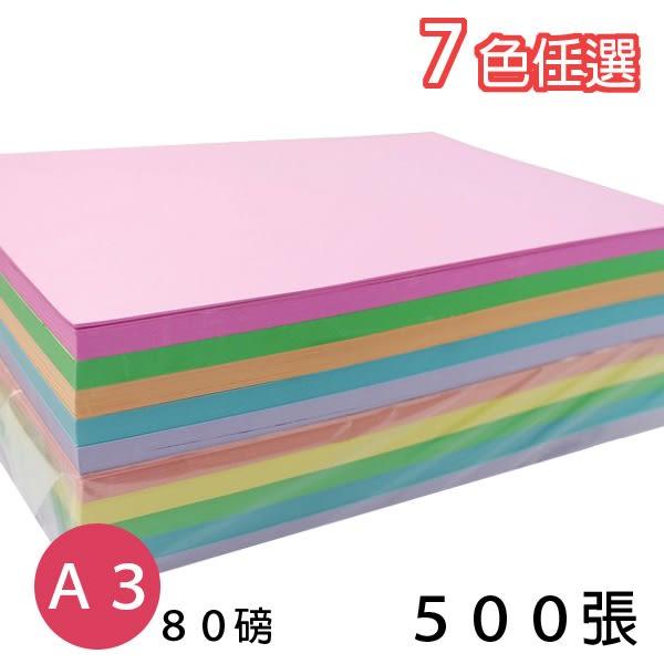 A3影印紙 彩色影印紙 80磅(淺色系)新冠/一包500張入{促600}