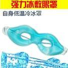 冰眼罩/夏冰敷眼罩 緩解眼疲勞黑眼圈 凝膠冰眼罩(隨機色