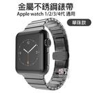 【妃凡】金屬 不銹鋼錶帶 單珠款 Apple Watch 4/5/6/SE 5代 6代 watch5 watch6 通用 38/40/42/44 mm