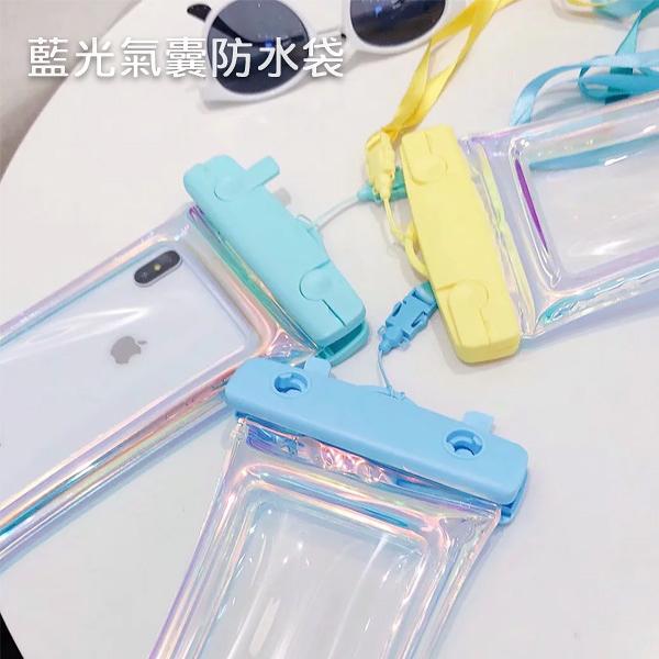 藍光氣囊防水袋 防水袋 手機防水袋 手機袋 通用款 防水 防潮