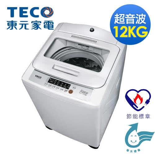 福利品【東元TECO】12公斤FUZZY人工智慧超音波洗衣機 W1209UN