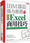IBM部長強力推薦的Excel商用技巧:用大數據分析商品、達成預算、美化報告的7