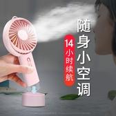 小風扇 USB小電風扇迷你便攜式桌面宿桌上學生小型大風力兒童手持手握隨身掛脖可愛電扇