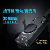 USB聲卡外置轉換器台式機電腦筆記本音頻外接耳機免驅獨立