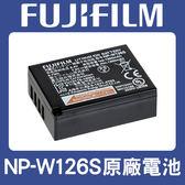 【完整盒裝】新版 NP-W126S 原廠電池 富士 Fujifilm NPW126S X-T3 X-T2 X100F