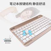 BOW迷你無線藍牙小鍵盤安卓蘋果ipad平板電腦手機通用靜音便攜薄【七七特惠全館七八折】