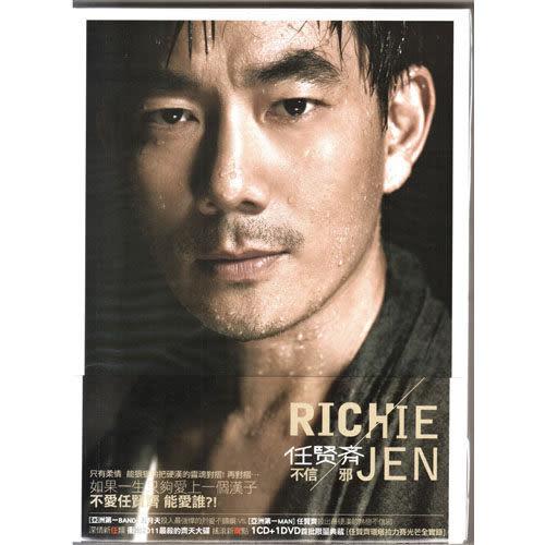 任賢齊 不信邪 CD附DVD  (購潮8)