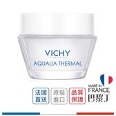 薇姿 智慧保濕超進化水凝霜(滋潤) 15ml Vichy【巴黎丁】