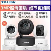 監控器TP-LINK無線攝像頭wifi網絡小型室內監控器家庭戶外室外監控TPLINK  LX交換禮物