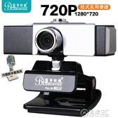 電腦攝像頭 藍色妖姬攝像頭720P高清攝像頭筆記本帶麥克風免驅動 電購3C