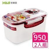 【YOLE悠樂居】Cherry氣壓真空保鮮盒-950mL(2入)