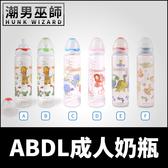 ABDL Rearz 可愛成人奶瓶 | 歡樂動物 莉莉怪獸 粉紅公主 矽膠奶嘴 玻璃瓶 450ml
