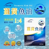 統欣生技 薑黃魚油 (30粒入)/盒【櫻桃飾品】【32316】
