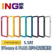 犀牛盾 抗衝擊防摔手機殼 iPhone6 / 6S Plus ((5.5吋)) RHINO SHIELD 邊框 iPhone6 Plus