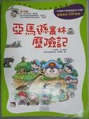 【書寶二手書T5/少年童書_YHK】亞馬遜叢林歷險記_崔德熙
