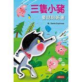 童話貼紙書:三隻小豬【貼紙書】