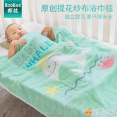 嬰兒浴巾純棉超柔吸水紗布被子新生兒童寶寶蓋毯全棉洗澡毛巾被子 雅楓居