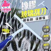 ✿現貨 快速出貨✿【小麥購物】 橡膠玻璃刮刀 玻璃刮刀 玻璃清潔器 刮板 鏡面清潔【G185】